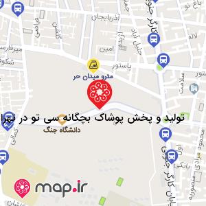 نقشه تولید و پخش پوشاک بچگانه سی تو در تهران