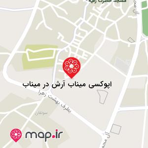 نقشه اپوکسی میناب آرش در میناب