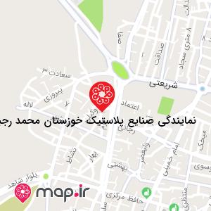 نقشه نمایندگی صنایع پلاستیک خوزستان محمد رجبی