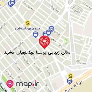 نقشه سالن زیبایی پریسا عبداللهیان مشهد