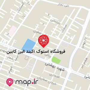 نقشه فروشگاه استوک اکبند البرز کابین