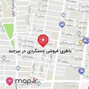نقشه باطری فروشی دستگردی در بیرجند