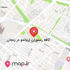 نقشه کافه رستوران آرماندو در زنجان