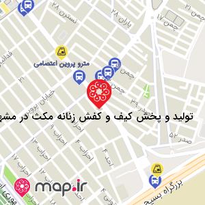 نقشه تولید و پخش کیف و کفش زنانه مکث در مشهد