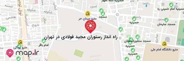 نقشه راه انداز رستوران مجید فولادی در تهران