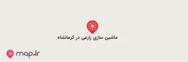 نقشه ماشین سازی زارعی در کرمانشاه