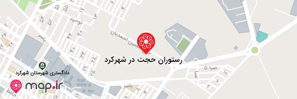 نقشه رستوران حجت در شهرکرد