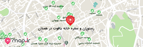 نقشه رستوران و سفره خانه یاقوت در همدان