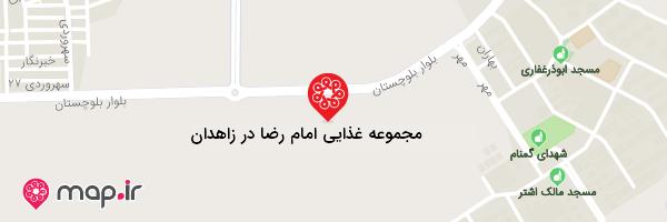 نقشه مجموعه غذایی امام رضا در زاهدان
