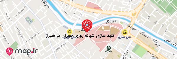 نقشه کلید سازی شبانه روزی چمران در شیراز